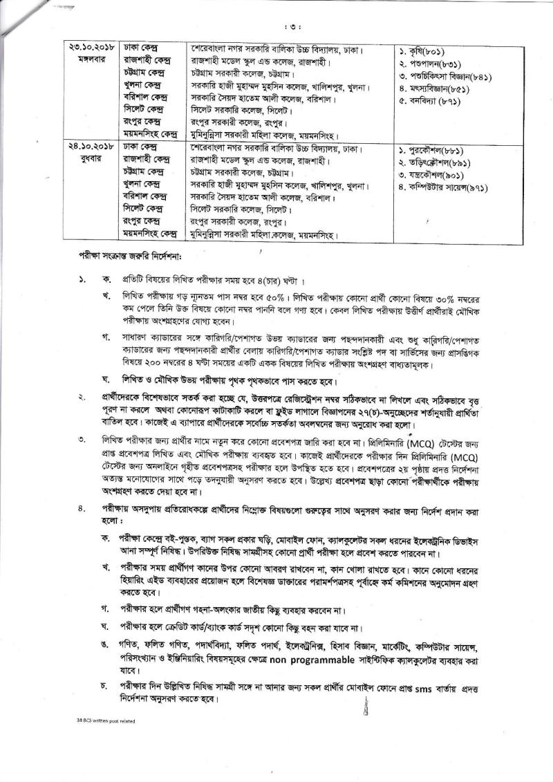 38th BCS Subjective Written Exam Date and Seat Plan Results 2018