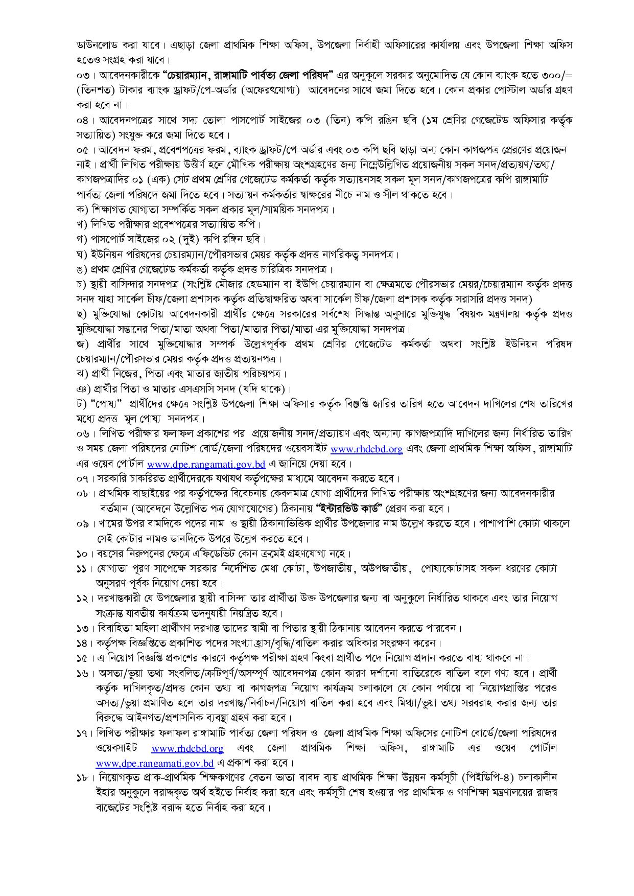 Primary School Teacher Government Job Circular Result 2019 www.dpe.teletalk.com.bd 2