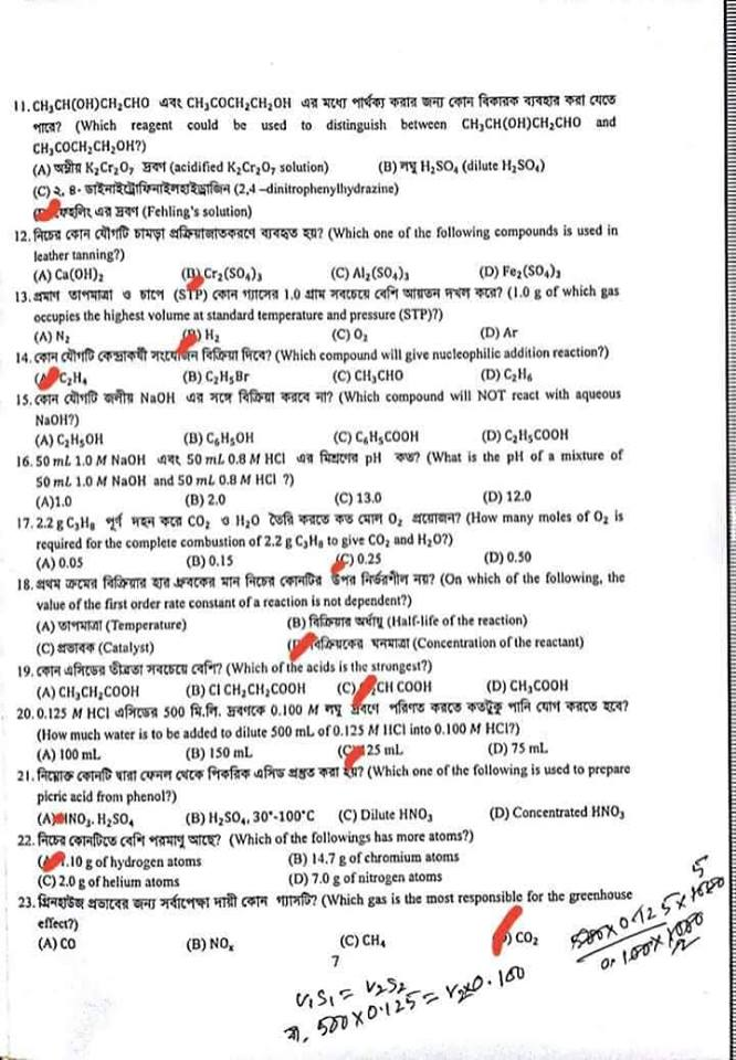 RUET KA Unit Admission Question Answer Result Check Online 2