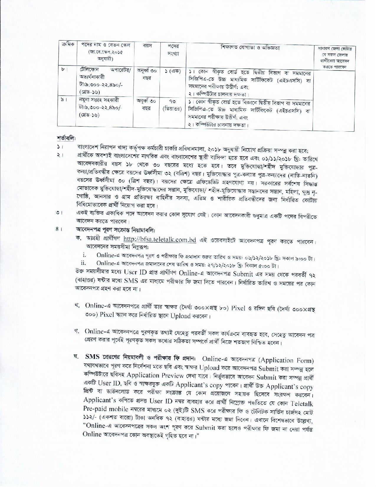 Bangladesh Food Safety Authority Job Circular & Apply Instruction -2019 1