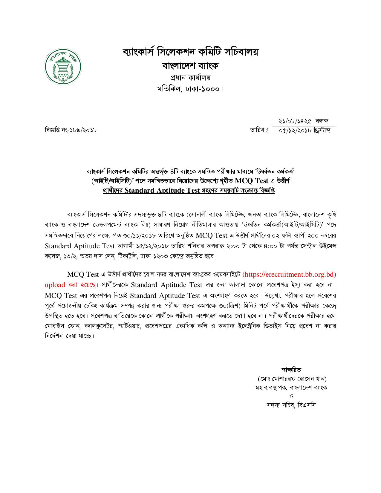 Combined 4 Bank Senior Officer (IT/ICT) Question Solution Result 2018 1