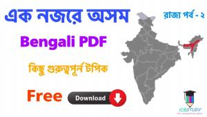 Assam Bengali Pdf Free Download
