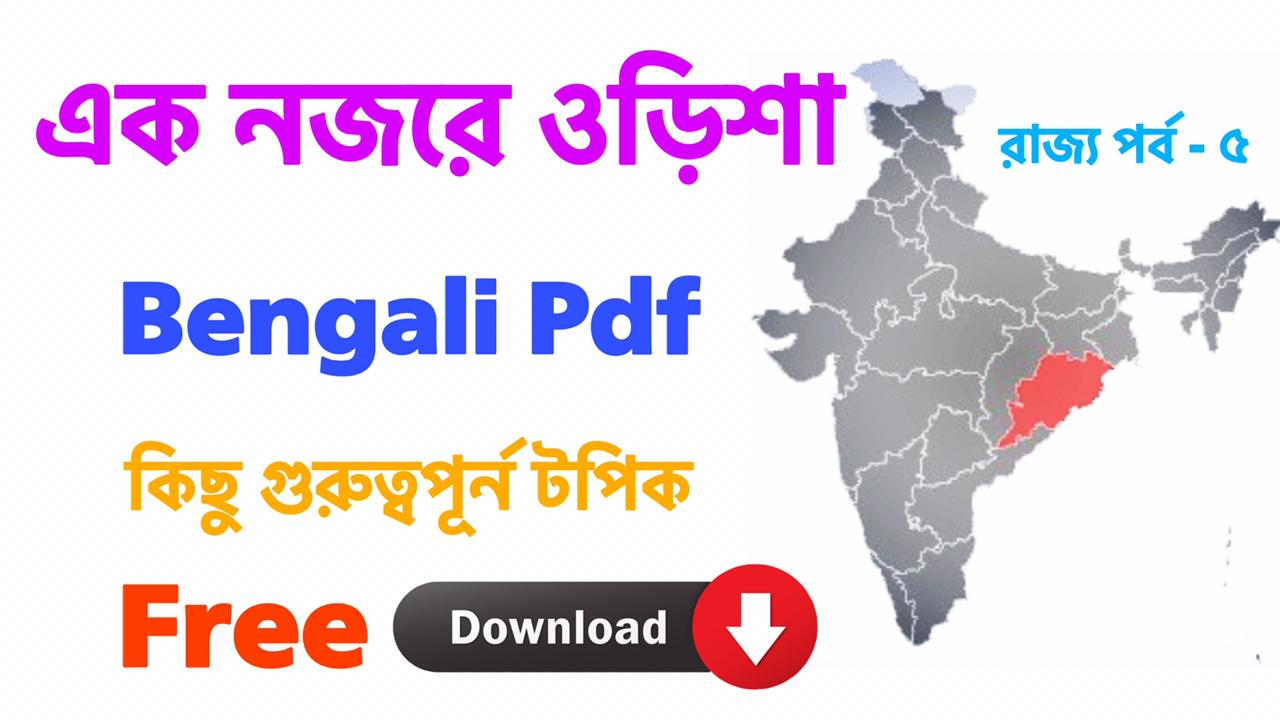 Read more about the article Odisha Bengali Pdf Free Download