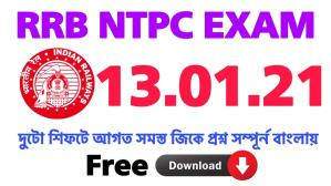 RRB NTPC 13.01.2021 first and second shift gk questions in Bengali