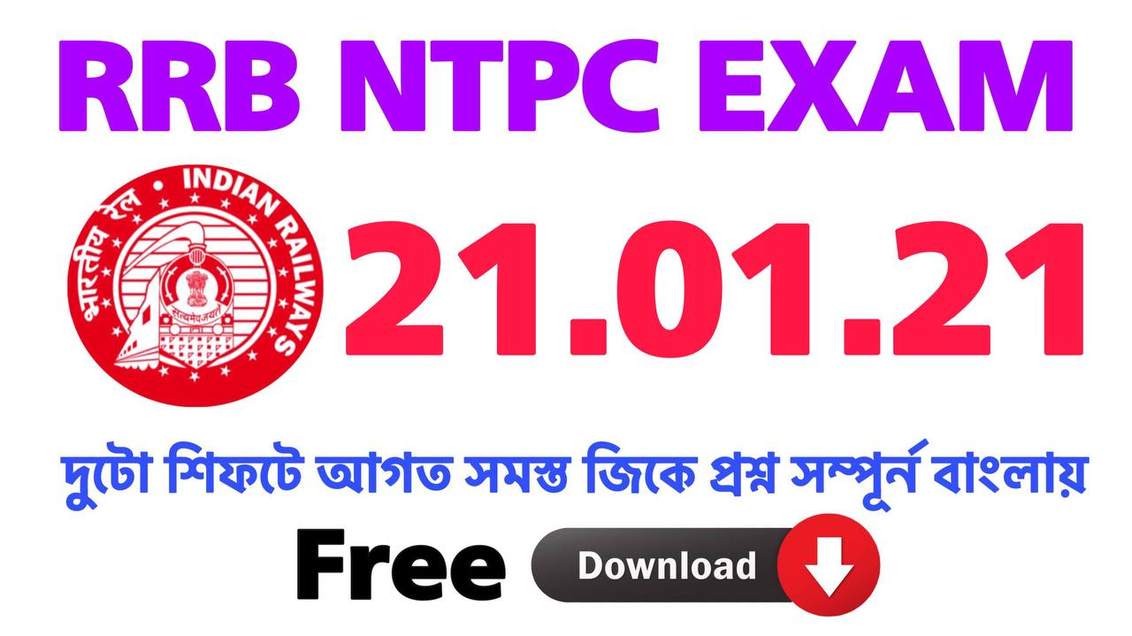 RRB NTPC 21.01.2021 first and second shift gk questions in Bengali