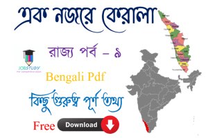 Read more about the article Kerala Bengali Pdf Free Download