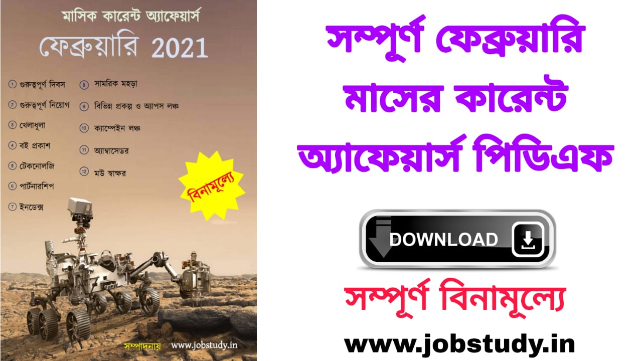 February month current affairs 2021 bengali free Pdf