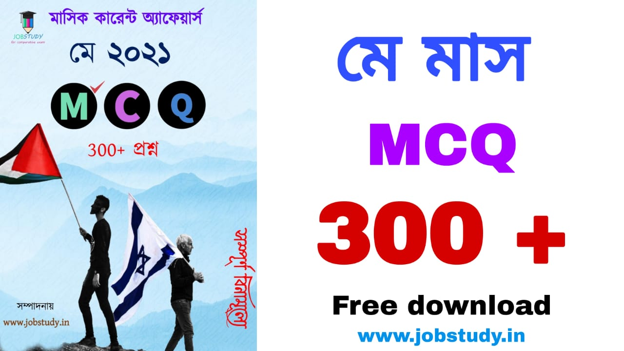 You are currently viewing May month current affairs M.C.Q 2021 bengali free Pdf