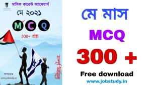 Read more about the article May month current affairs M.C.Q 2021 bengali free Pdf
