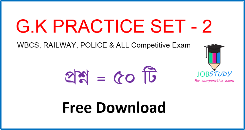 Read more about the article WBCS,POLICE, RAILWAY EXAM BENGALI GK PRACTICE SET – 2
