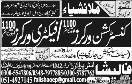 Construction and factory workers jobs in Malaysia advertisement