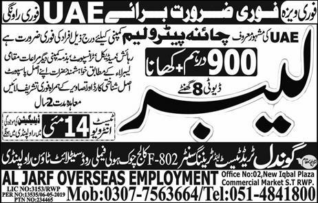 Labour jobs in UAE advertisement