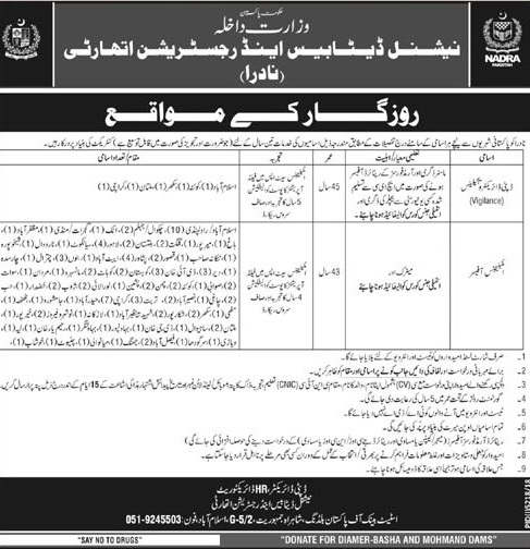 NADRA jobs advertisement