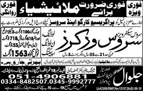 Services workers jobs in Malaysia