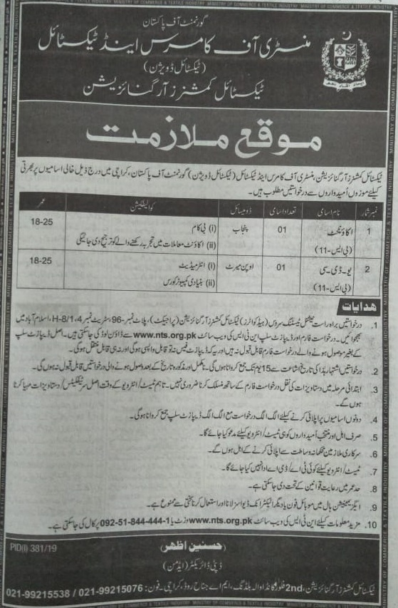 Ministry of commerce & textile jobs advertisement