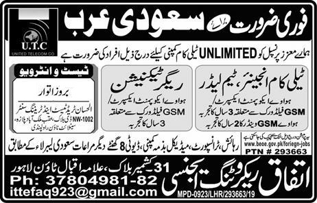 Telecom Company Jobs in Saudi Arabia Advertisement