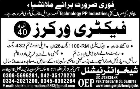 Factory Workers Jobs in Malaysia Advertisement