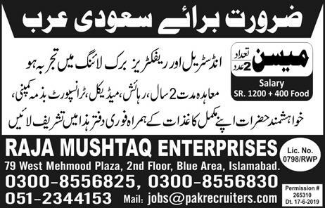 Mason jobs in Saudi Arabia Advertisement