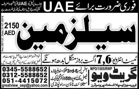 Salesman jobs in United Arab Emirates Advertisement