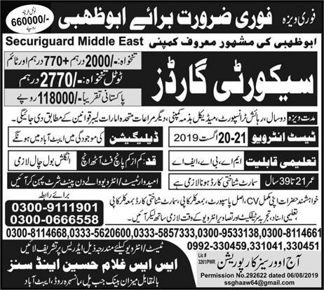 Security Guard Jobs in Abu Dhabi Advertisement