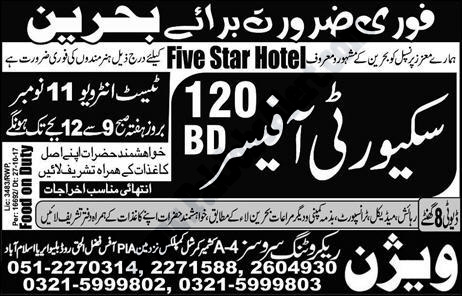 Security Officer Jobs in Bahrain Advertisement