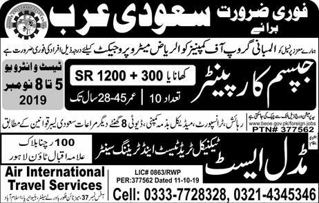 Gypsum Carpenters Jobs in Saudi Arabia Advertisement
