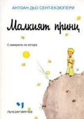 Малкият принц_Книгата, която ме вдъхновява