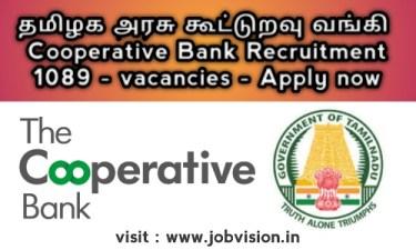 தமிழக அரசு கூட்டுறவு வங்கி Cooperative Bank Recruitment