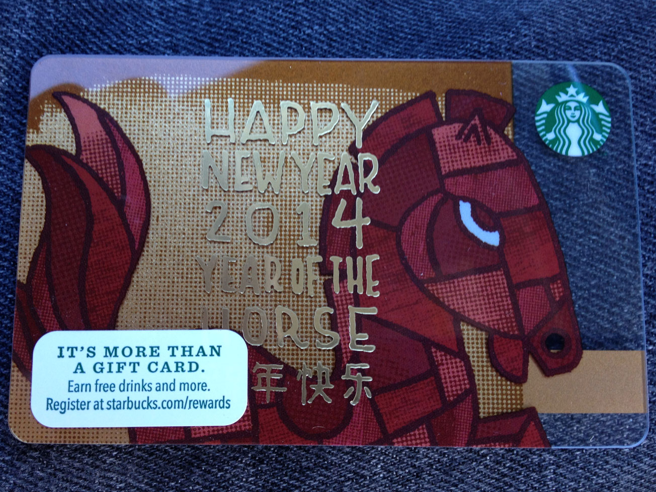 starbucks_card_2014