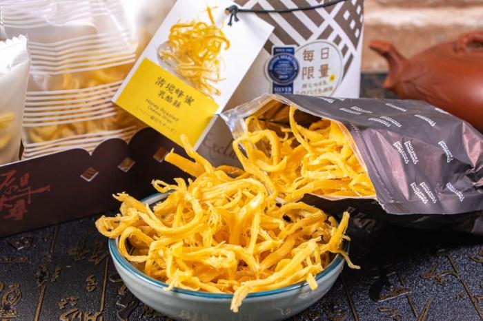 彰化伴手禮,原味千尋乳酪絲~濃醇好嚼,蜂蜜口味香甜不膩。