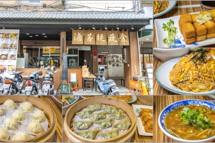 台中向上市場,必吃素食美食~滷菩提蔬食,創新料理選擇多。