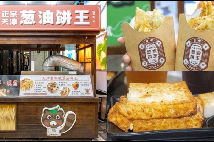 台中西屯,王天津正宗蔥油餅王 黎明店,台中銅板美食來這尋, 近朝馬運動中心。