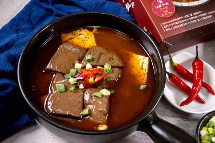 宅配美食,新手也能容易上手的愛煮廚麻辣鴨血冬粉(常溫好保存)。