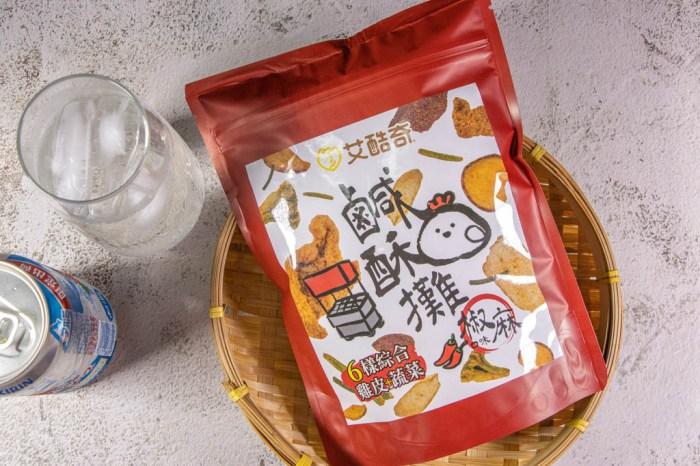 宅配美食,免出門也能享受炸物爽感-艾酷奇鹹酥攤 (椒麻口味)。