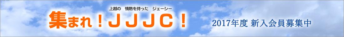 集まれ!JJJC! 2017年度新入会員募集中