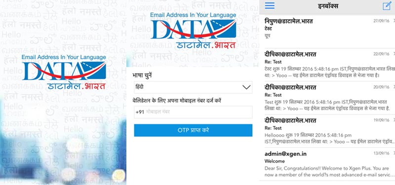 अब ईमेल लिंखे और ईमेल पता बनाये अपनी  भाषा में – Now write emails and create your email ID in your own language using Datamail App