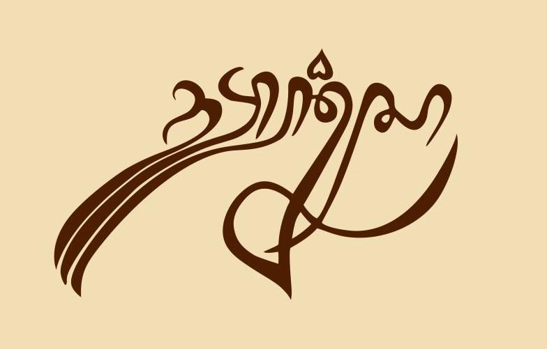 Kaligrafi Jowo Nusagates