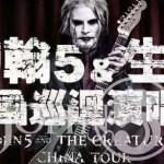 John 5 Creatures China 2017 tour