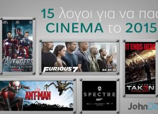 15 λόγοι για να πας στο cinema το 2015