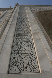 The Arabic letters are bigger at the top to give it a uniform look from below.