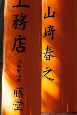 Fushimi Inari - kanji messages (IMG_7753)