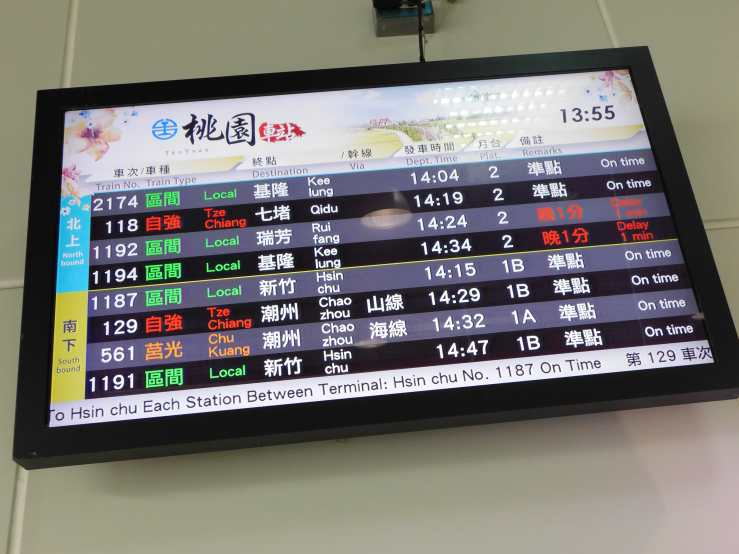 taoyuan station photo