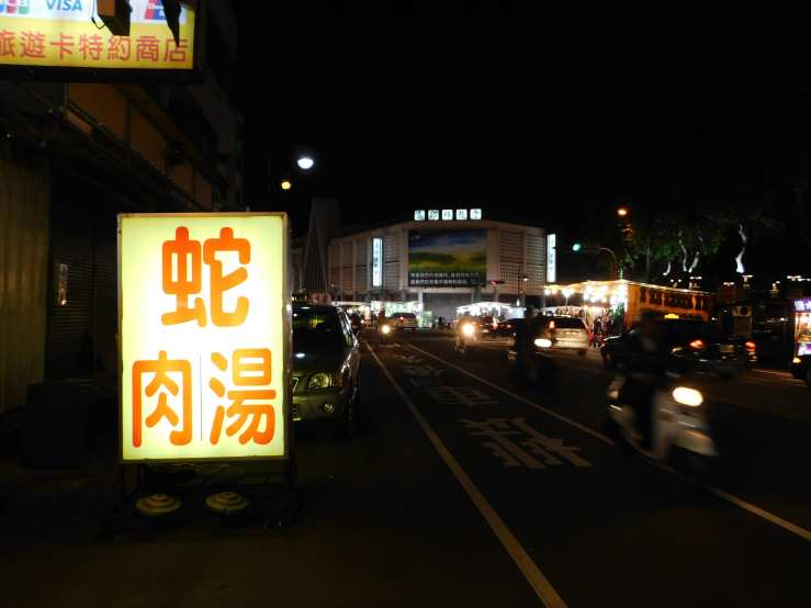 snake meat soup sign photo