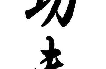 kungfu_Chinese