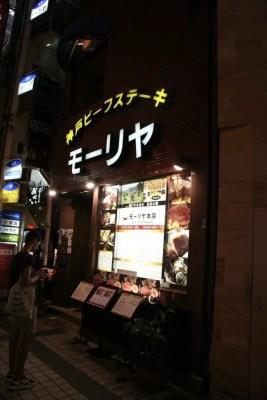 Ishida Kobe beef