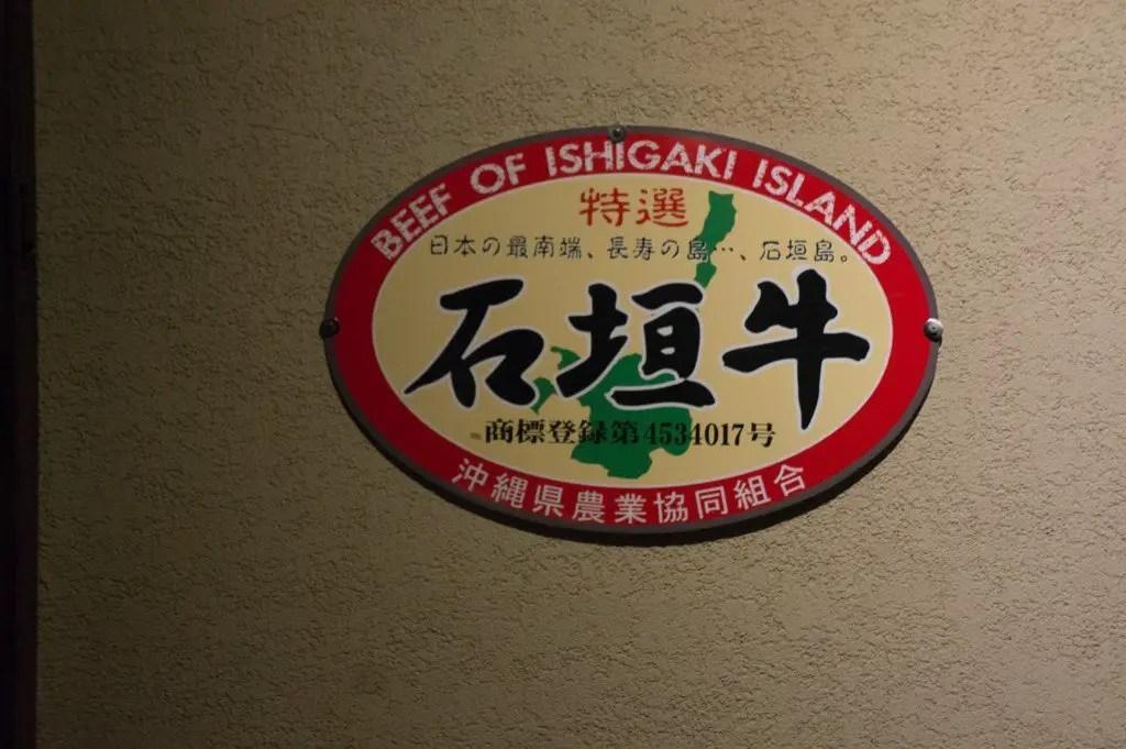 Ishigaki Beef stamp