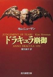 Judgement of Tears - Japan