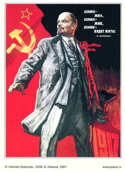 Lenin. (1/3)