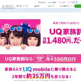 UQモバイル家族割