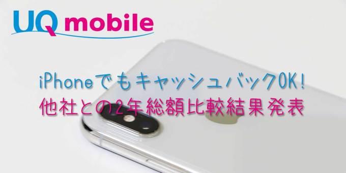 uqmobile-iphone-cashback